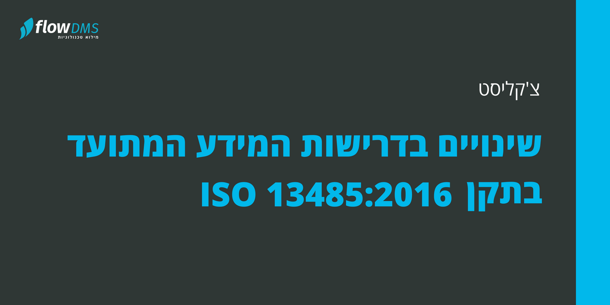 checklistISO13845 2016 Documented information changes